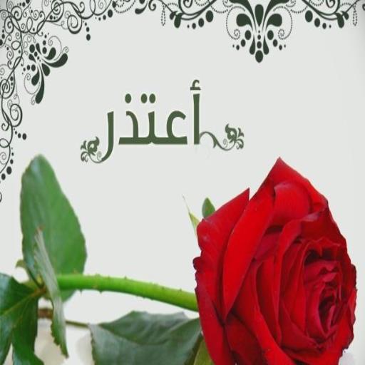 بالصور رسائل اعتذار للزوج رومنسيه , مسجات حب لكل زوج زعلان 4422