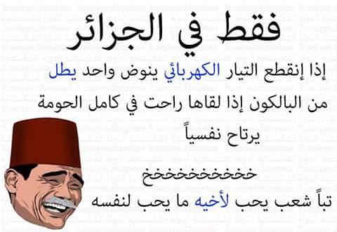 بالصور نكت جزائرية جديدة , اضحك من قلبك باحلي النكات 4433 1