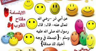 عبارات عن الابتسامة , الابتسامة بين الصدقة و التفاؤل