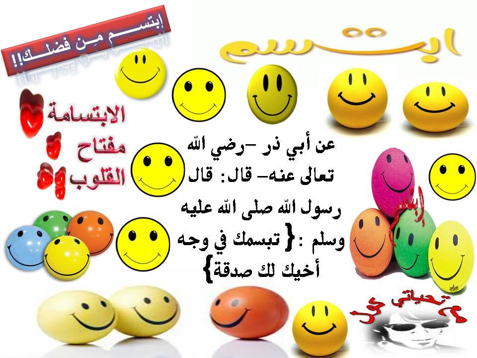 صورة عبارات عن الابتسامة , الابتسامة بين الصدقة و التفاؤل