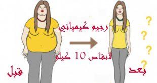 صورة رجيم لانقاص الوزن 10 كيلو , اتباع الانظمة المناسبة لانقاص الوزن