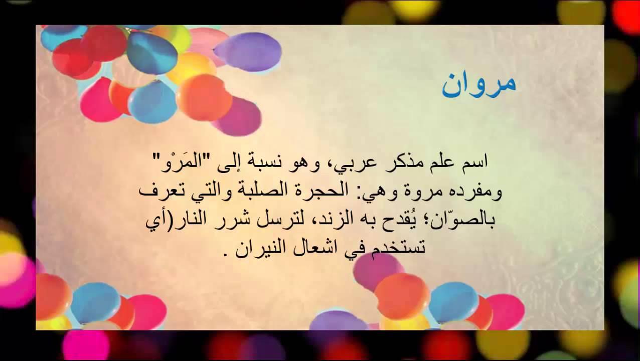 صور ما معنى اسم مروان , اسم له شهرتة فى الاسلام