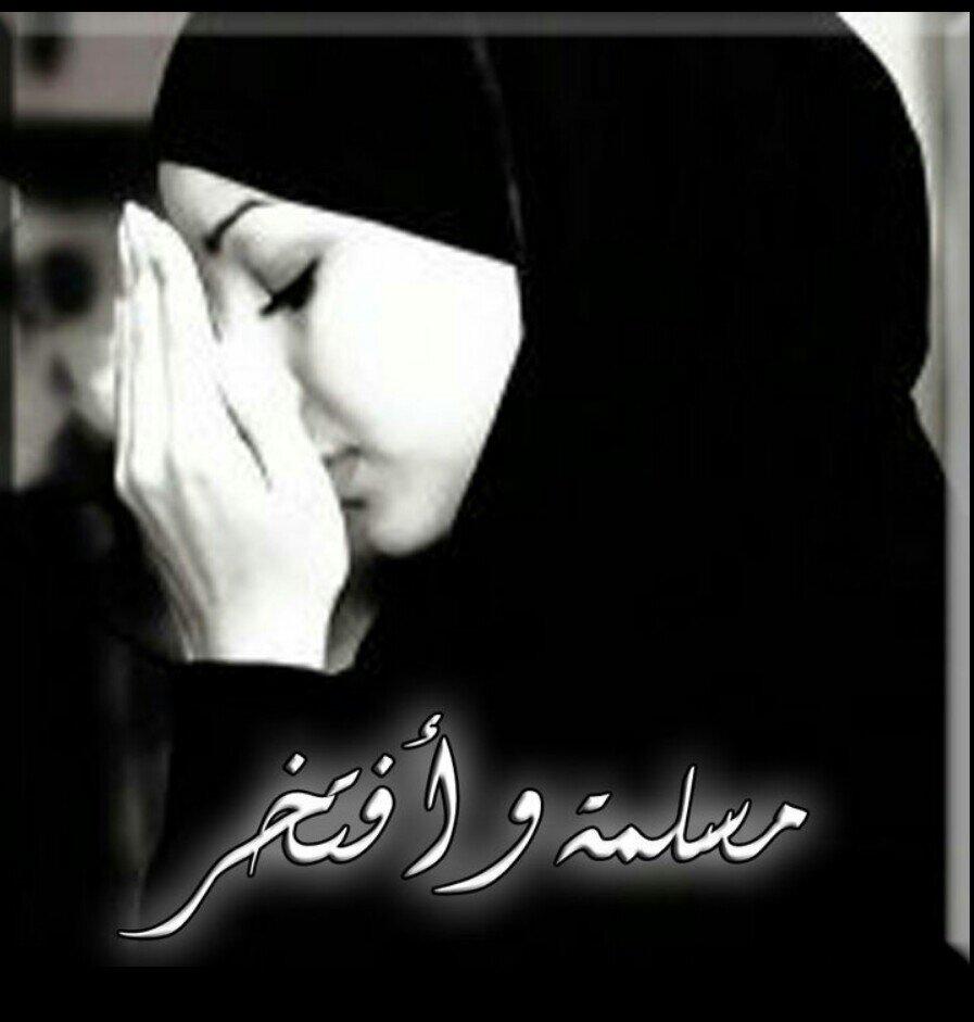 صور بنات دينيه رمزيات محجبات جميلة و انيقة الحبيب للحبيب