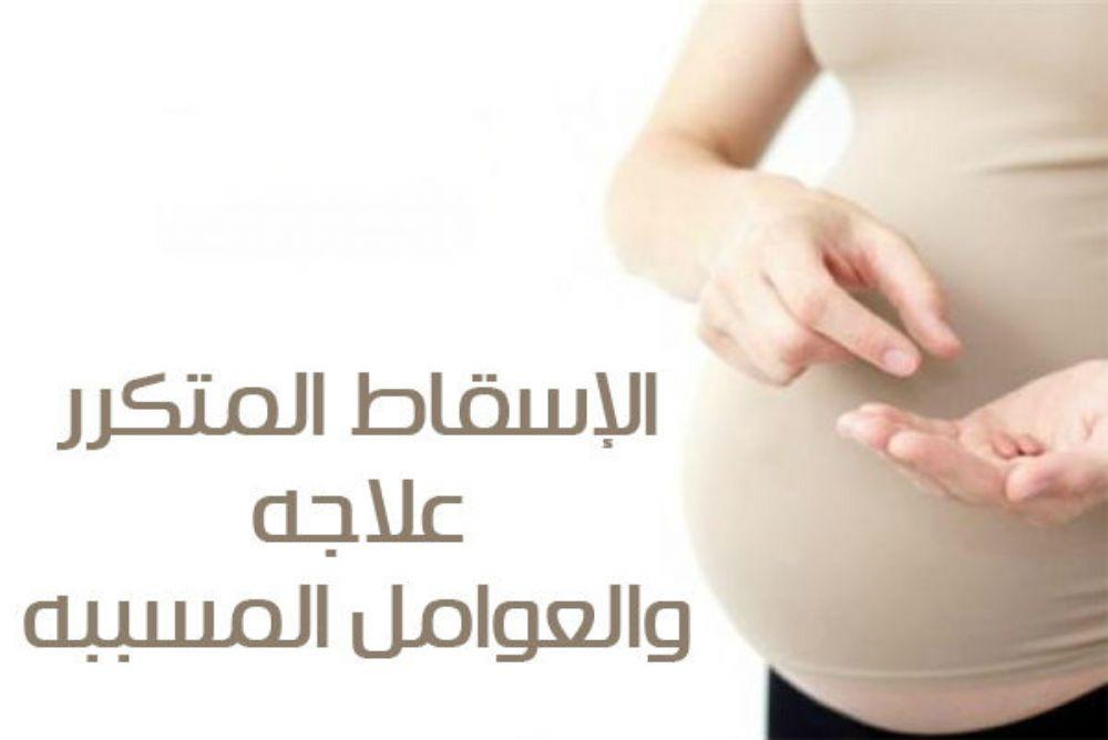 صور علاج الاجهاض المتكرر بالاعشاب , الطب البديل افضل علاج