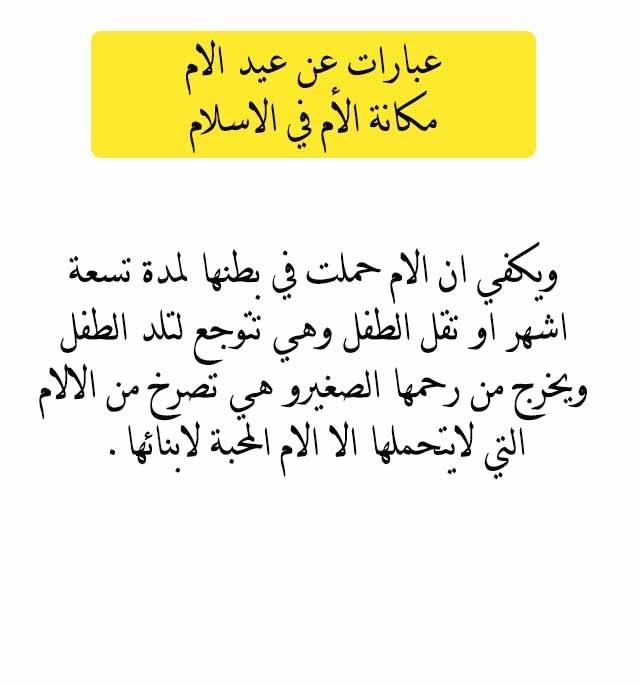 بالصور كلمات شعر عن الام , شعر وعبارات جميلة عن الام 594 4
