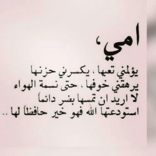 بالصور كلمات شعر عن الام , شعر وعبارات جميلة عن الام 594 7