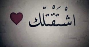 كلام جميل يقال للحبيب , اجمل الكلمات التي نقولها لمن نحب