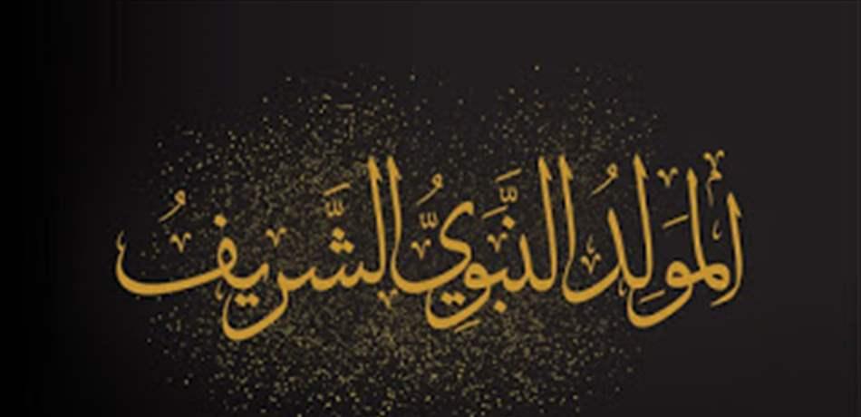 صور موضوع تعبير عن مولد النبي , ذكري مولد النبوي