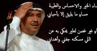 صور صباح الخير والاحساس , اقوى اغنيات محمد عبده