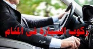 بالصور تفسير حلم ركوب السيارة مع شخص , تاؤيل رؤية ركوب السيارة مع انسان اخر 1110 3 310x165