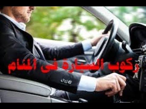 صورة تفسير حلم ركوب السيارة مع شخص , تاؤيل رؤية ركوب السيارة مع انسان اخر