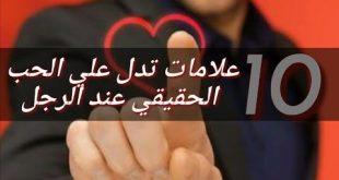 بالصور علامات تدل على الحب , دليل الوقوع بالحب 1138 4 310x165
