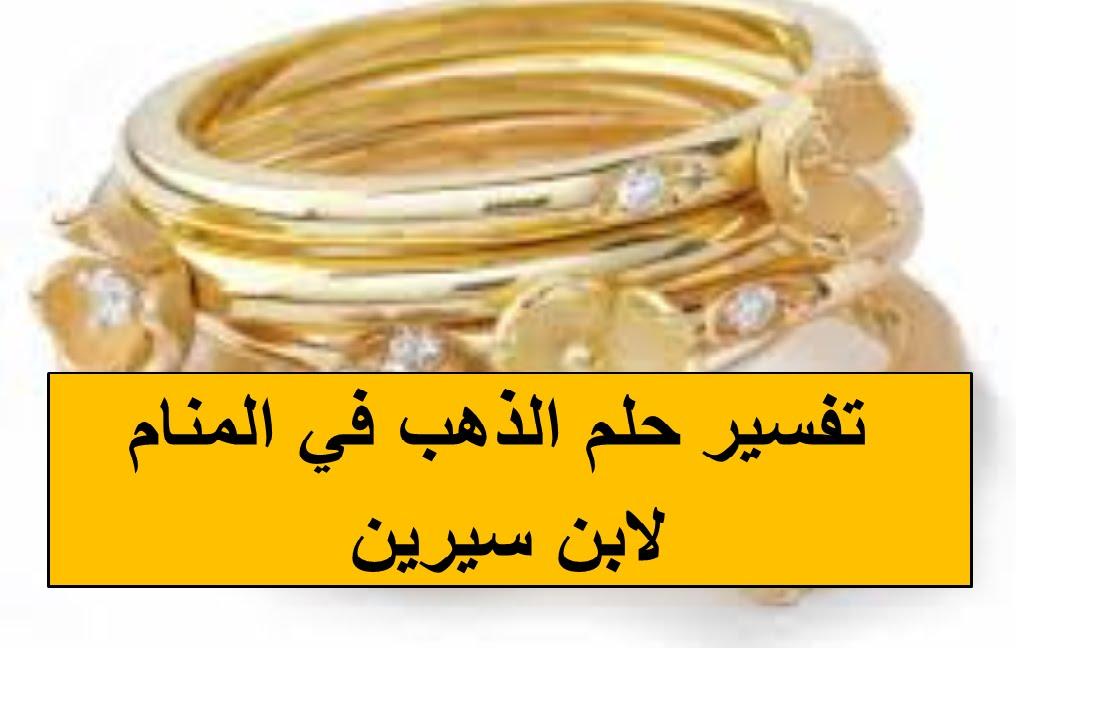 بالصور تفسير حلم ة لابن سيرين , غرريب و عجييب تفسير الحلم هذاا 11453