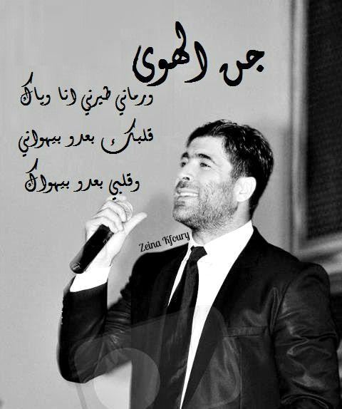 صورة كلمات اغاني وائل كفوري , ما احلاها من كلمات