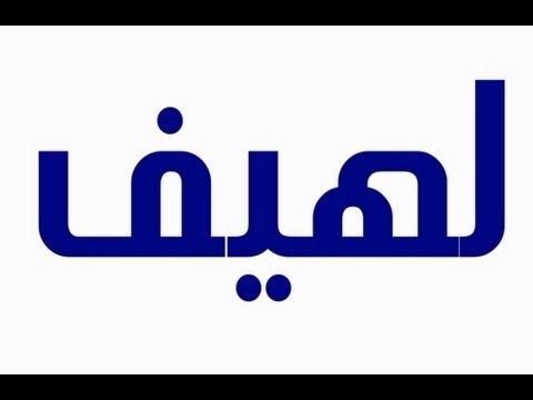 صورة اسماء بحرف ل , اسماء فريدة تبدا بحرف اللام للاولاد والبنات