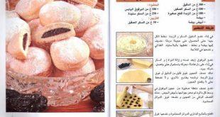 صورة طريقه عمل حلويات سهله وبسيطه , وصفات سريعة لاجمل الحلويات