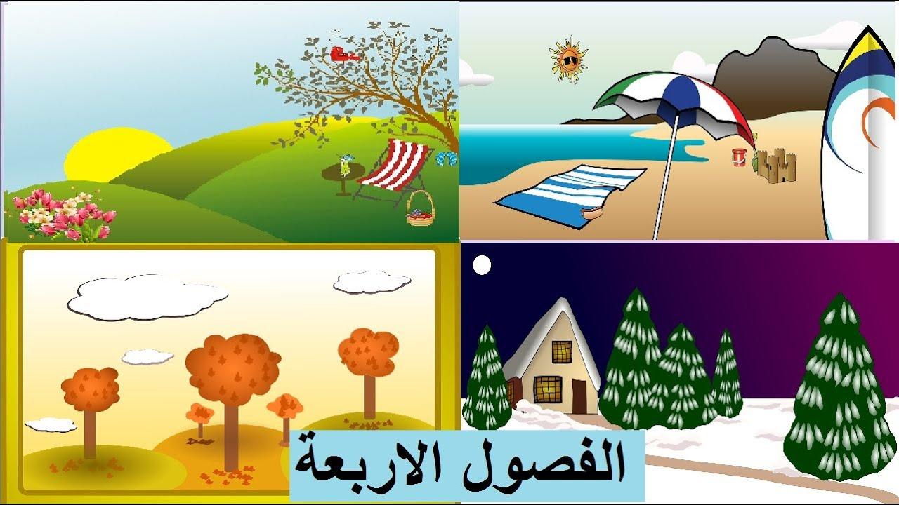 صورة صور عن الفصول الاربعة , صور الاختلافات بين الفصول الاربعة