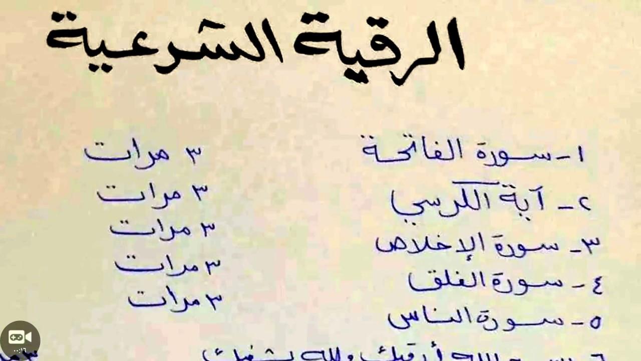 صورة الرقية الشرعية للاطفال مكتوبة , التحصين بالرقية الشرعية