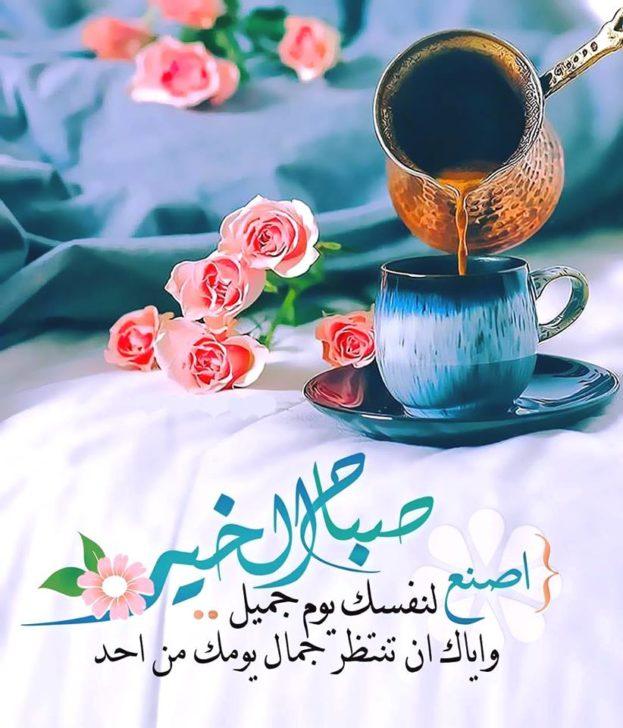 صورة صباح الخير يوم الاحد , احلي صباح صباح بداية الاسبوع