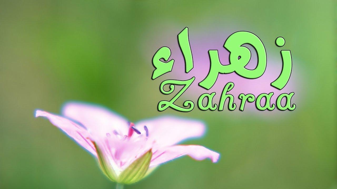 صورة تفسير اسم زهرة في المنام , معني رؤية زهرة في الاحلام