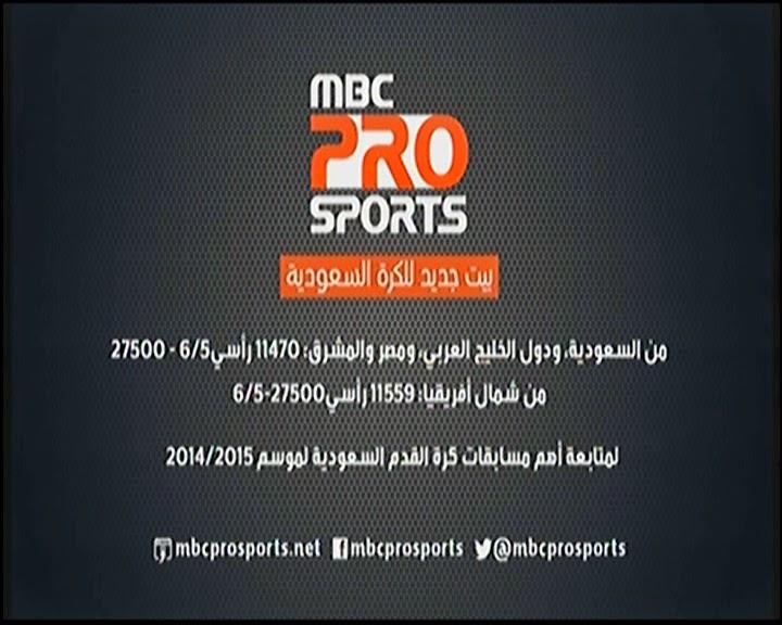 صور تردد ام بي سي برو سبورت , افضل القنوات السعودية في الرياضة