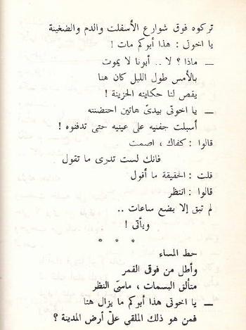 صور قصيدة عن التفاؤل , اجمل كلمات الشعراء في التحدث عن التفاؤل