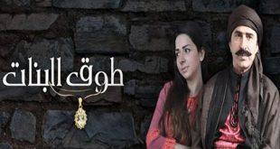 بالصور قصة طوق البنات , معلومات عن المسلسل السوري طوق البنات 1718 2.jpeg 310x165