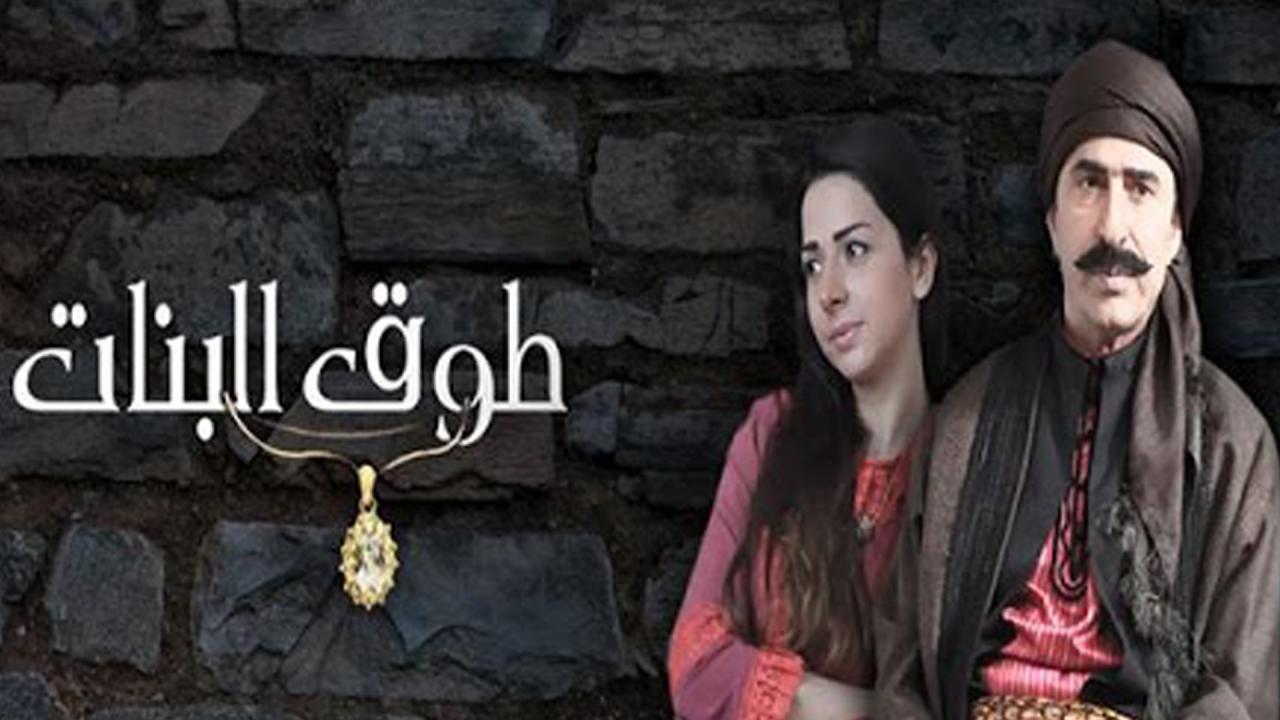 صور قصة طوق البنات , معلومات عن المسلسل السوري طوق البنات