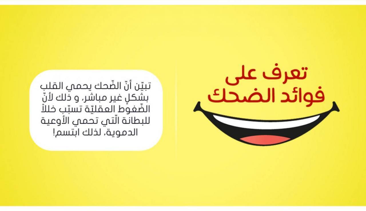 بالصور كلمات عن الضحك والابتسامة , افضل المقولات التي توضح قوة الابتسامة 1768 8