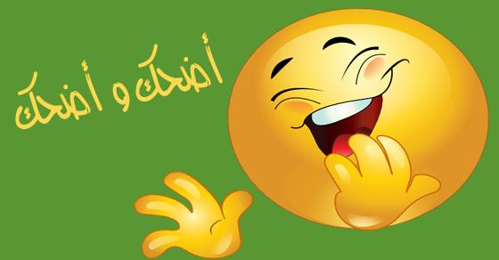 بالصور كلمات عن الضحك والابتسامة , افضل المقولات التي توضح قوة الابتسامة 1768