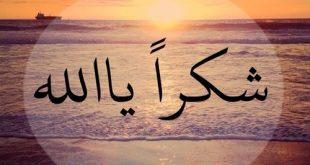 بالصور دعاء شكر لله على الشفاء , حمد الله علي رفع البلاء 1783 12 310x165