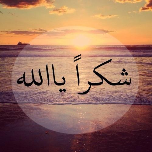 صور دعاء شكر لله على الشفاء , حمد الله علي رفع البلاء