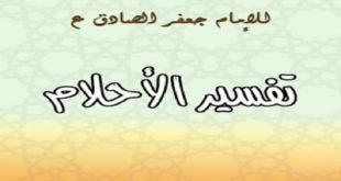 صورة تفسير الاحلام للامام الصادق حرف الحاء , تفسير الرؤي علي حسب الحروف الابجدية
