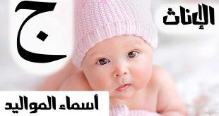 صور اسماء بنات بحرف ج , احلي اسماء للاناث تبدء بحرف الجيم
