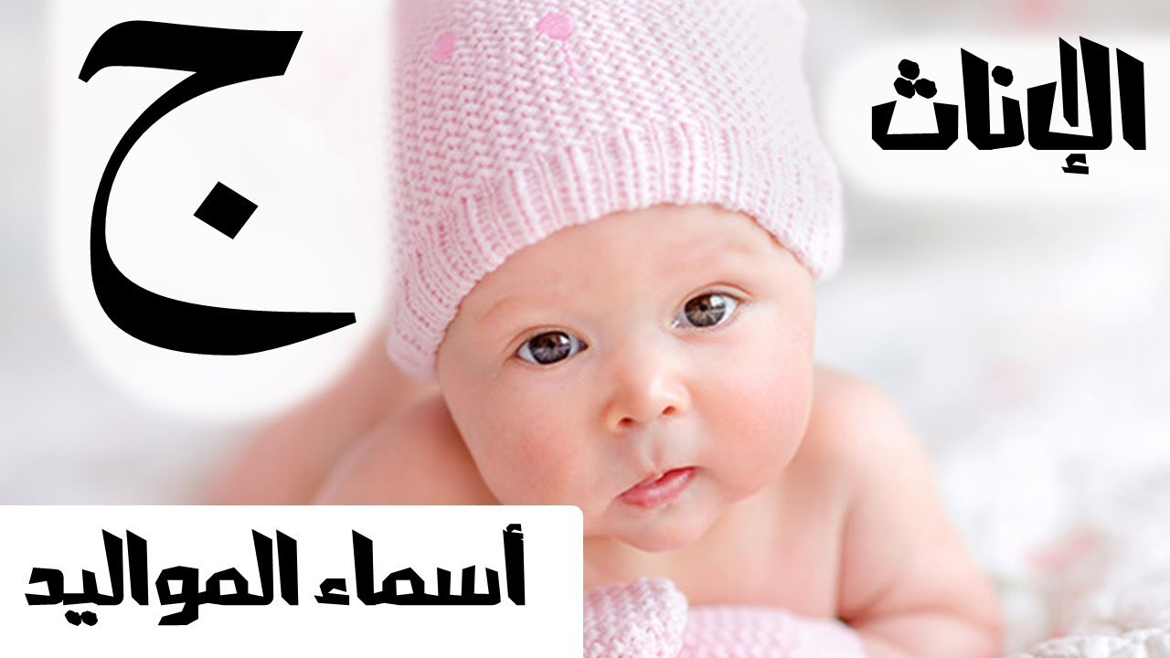 صورة اسماء بنات بحرف ج , احلي اسماء للاناث تبدء بحرف الجيم