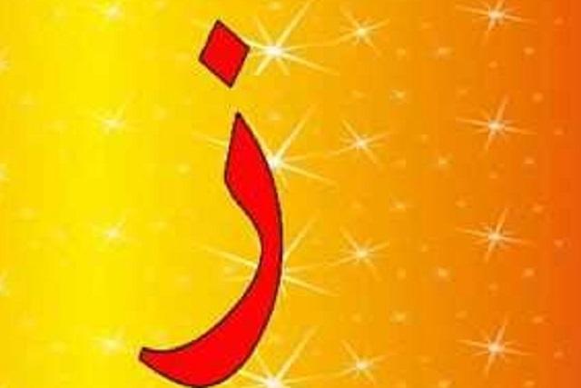 صورة اسماء بنات بحرف الزاء , مجموعة من الاسماء الجميلة التي تبدء بحرف ز