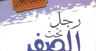بالصور رجل تحت الصفر , تعرف علي احلي قصص الكاتب مصطفي محمود 1907 2 310x165