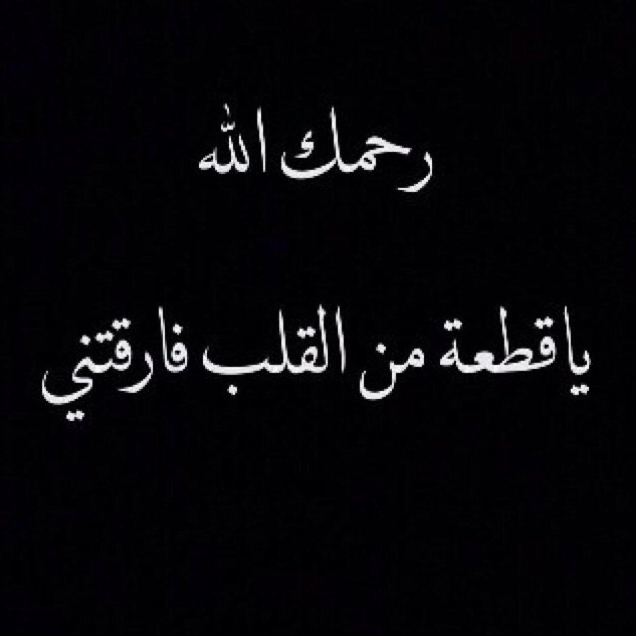 صورة كلام عن الاب الميت , عبارات تعبر عن مدي حزن الابناء واشتياقهم لابيهم المتوفي