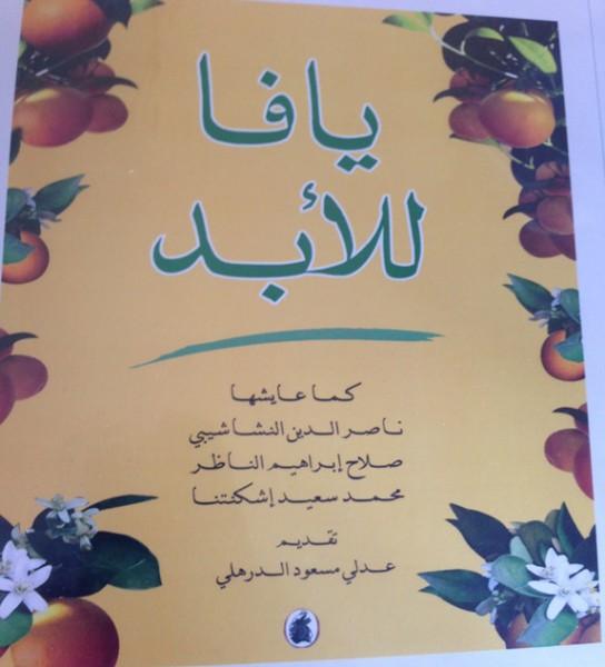 صور شعر عن يافا , اجمل المقولات المعبرة عن احلي مدينة في فلسطين