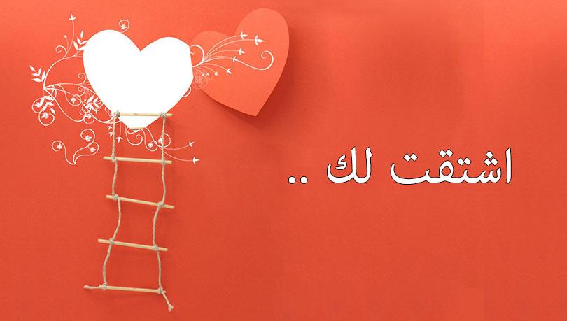 صورة مسجات قصيرة عن الحب , ابسط واجمل الجمل للتعبير عن الحب