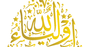 اسماء اولياء الله الصالحين , من هم عباد الله الخاشعين