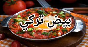 بالصور طريقة عمل الاومليت التركي , اشهي طبق بيض علي الطريقة التركية 4391 3 310x165