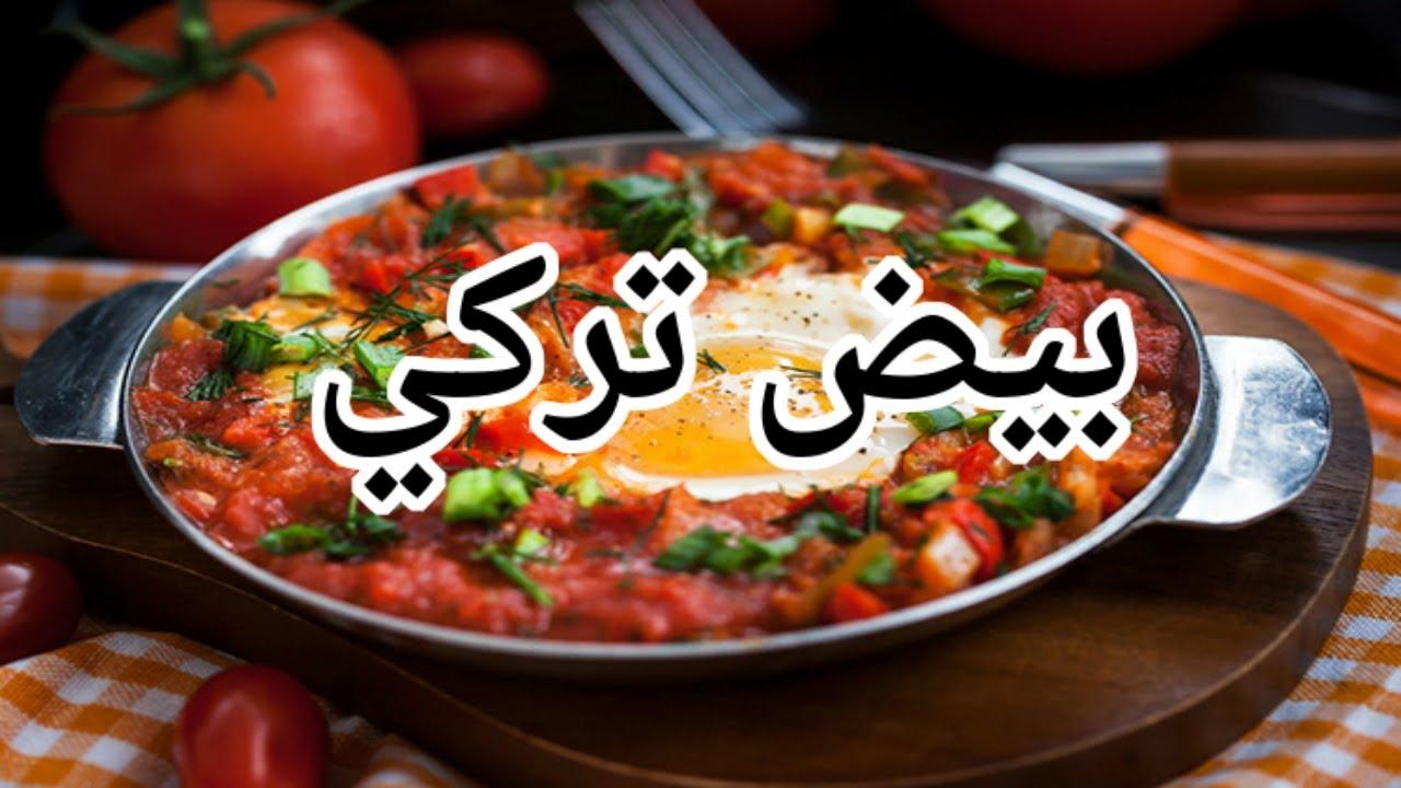 صورة طريقة عمل الاومليت التركي , اشهي طبق بيض علي الطريقة التركية