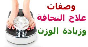 صور دواء طبيعي لزيادة الوزن , النحافة التى تعانى منها بسهولة هتختفى