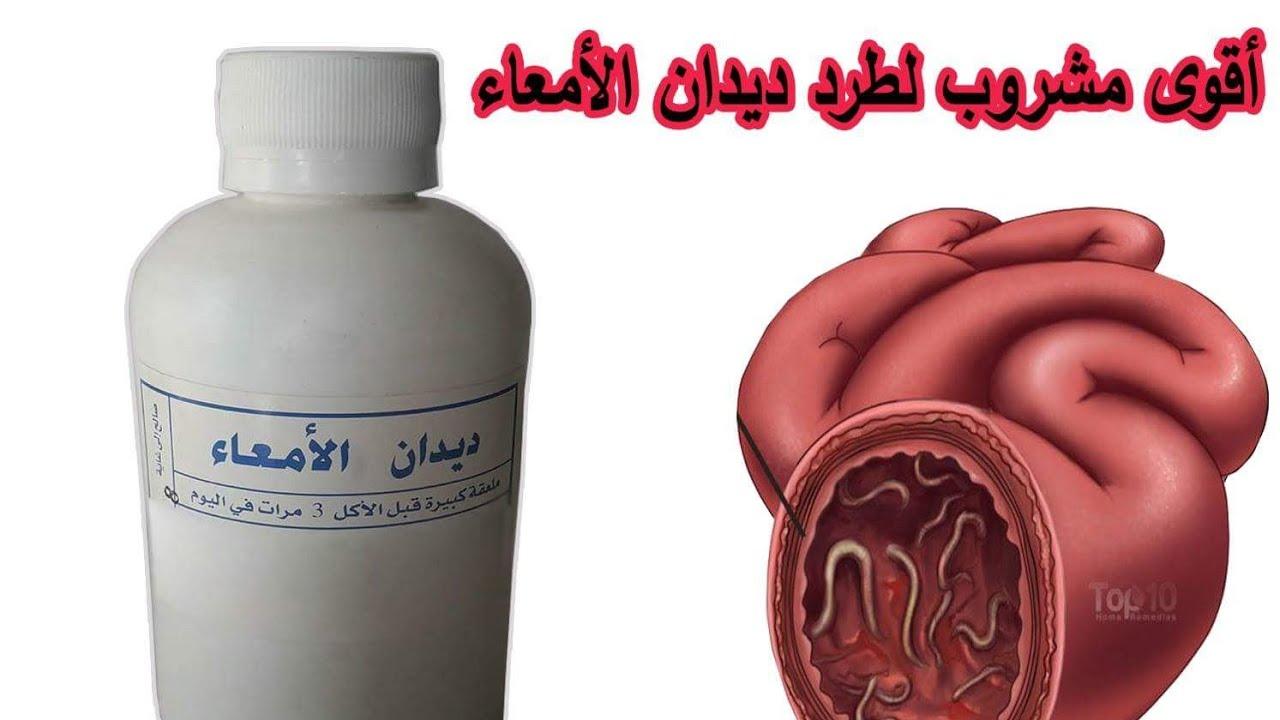 صور افضل علاج للديدان للكبار , تعرفى على سبب وجود الديدان فى الجسم