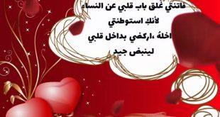 صور رسائل حب بين الزوجين , مسجات تحيى الحب من جديد