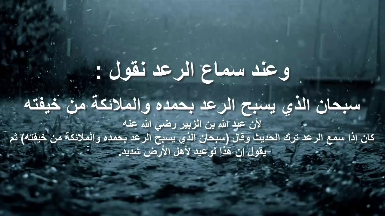 صورة دعاء المطر للميت , الدعاء رحمة للميت فى كل وقت