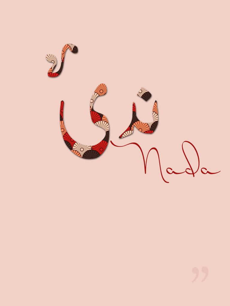 صورة صور اسم ندى , جوانب من شخصية ندى