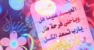 بالصور كلمات عن العيد الفطر , فرحة الافطار بعد الصيام 5603 14 310x165