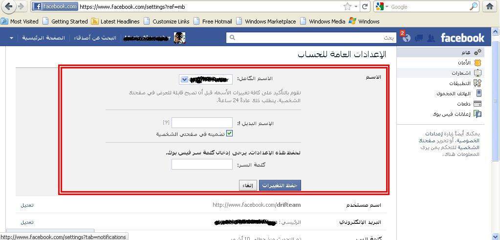صور تغيير اسم على الفيس بوك , شارك اصحابك التعليقات على الفيس بوك
